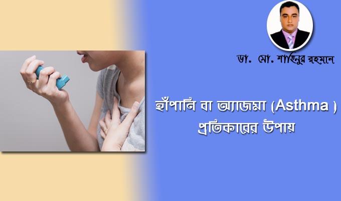 হাঁপানি বা অ্যাজমা (Asthma ) প্রতিকারের উপায়