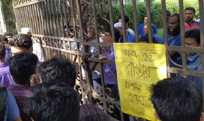 ৭ কলেজের অধিভুক্তি বাতিলের দাবিতে ঢাবি অচল