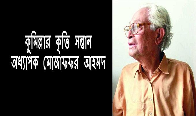 অধ্যাপক মোজাফফর আহমদের ৯৭ বছরের বর্ণাঢ্য জীবন