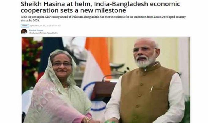 'ভারত-বাংলাদেশের অর্থনীতিতে নতুন মাইলফলক'