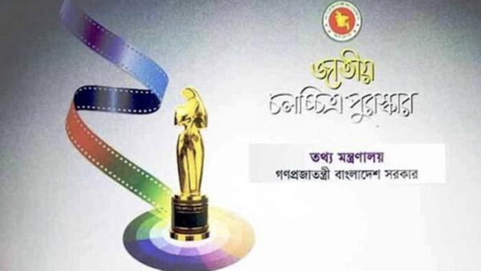 জাতীয় চলচ্চিত্র পুরস্কার-২০১৯ প্রদান আজ