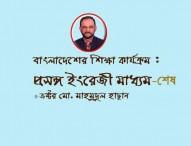 বাংলাদেশের শিক্ষাকার্যক্রম : প্রসঙ্গ ইংরেজী মাধ্যম