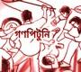 'ছেলেধরা' সন্দেহে গণপিটুনিতে ঢাকা ও নারায়ণগঞ্জে নিহত ৩