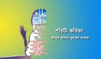 পাঁচটি কবিতা ।। আবুল হাসান মুহম্মদ বাশার