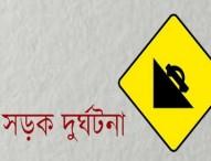 কুমিল্লায় পৃথক সড়ক দুর্ঘটনায় ২ স্কুলছাত্রী নিহত