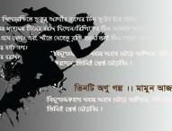 তিনটি অণু গল্প ।। মামুন আজাদ