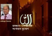 রমজান : শেখানোর সর্বোত্তম সুযোগ