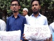 রূপপুর প্রকল্পে 'দুর্নীতির' প্রতিবাদে রাজধানীতে 'বালিশ বিক্ষোভ'