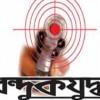কুমিল্লায় 'বন্দুকযুদ্ধে' মাদক ব্যবসায়ী' নিহত