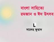 বাংলা সাহিত্যে রমজান ও ঈদ উৎসব