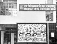 সাত কলেজ সংকটে রাষ্ট্রপতির শরণাপন্ন ডাকসু