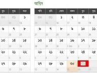 বদলে গেছে বাংলা বর্ষপঞ্জি, বুধবার ৩১ আশ্বিন