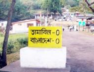 তামাবিল সীমান্ত দিয়ে ভারতে পর্যটক প্রবেশ বন্ধ
