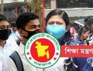 শিক্ষা প্রতিষ্ঠানের ছুটির মেয়াদ আরো বাড়লো