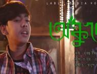 """এবার আসছে ভাইরাল হওয়া ক্ষুদে শিল্পী দুরন্তের মৌলিক গান """"অঙ্কুরে"""""""