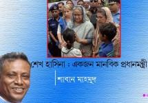 শেখ হাসিনা : একজন মানবিক প্রধানমন্ত্রী