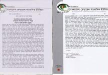 নোয়াবের বিবৃতিতে বিএফইউজে-ডিইউজের বিস্ময় প্রকাশ