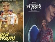 শ্রেষ্ঠ ছবি 'ফাগুন হাওয়ায়' ও 'ন ডরাই'